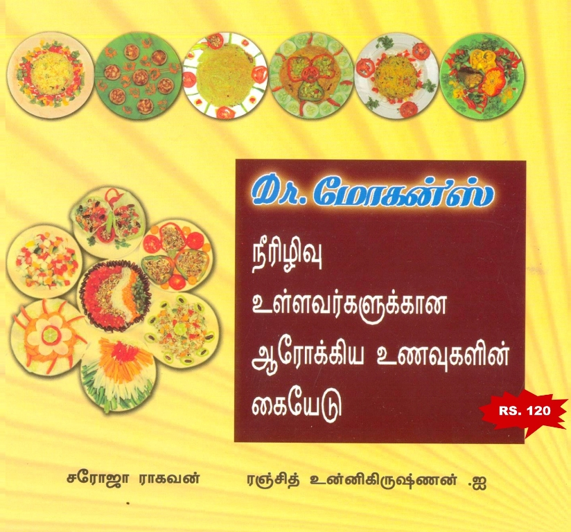 Dmdsc diabetic shop rs15000 drhans food guide for healthy eating with diabetes tamil forumfinder Gallery